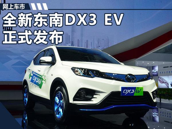 东南汽车DX3 EV纯电动SUV首发 续航达350Km-图1