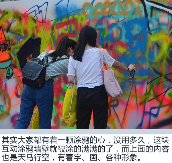 """微马涂鸦一起嗨 东风风神AX4""""夜猫""""狂欢之夜-图15"""