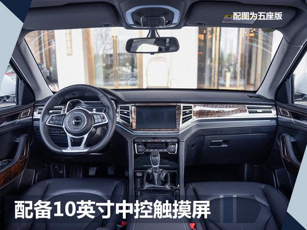 众泰中型SUV大迈X7将推七座版 9月20日首发-图5