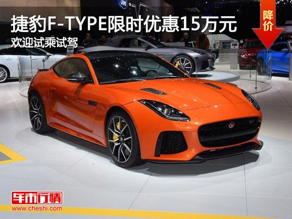 捷豹F-TYPE优惠15万 降价竞争保时捷718-图1