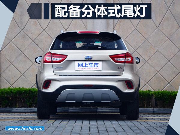 吉利全新SUV远景X3即将上市 预售5.59万元起-图3
