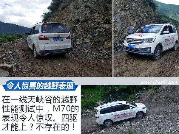 """""""出去走走"""" 北汽昌河M70茶马古道花式测车-图9"""