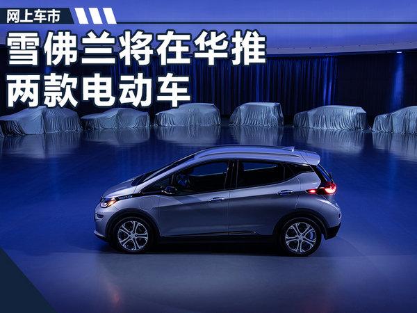 雪佛兰将在华推两款电动车 续航里程达380km-图1