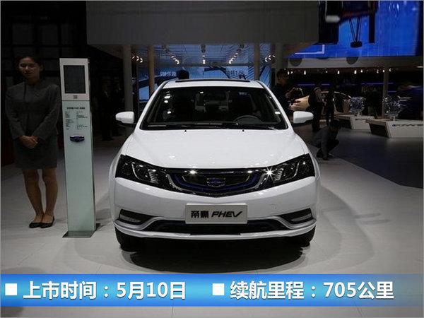 19款新能源车型年内陆续上市 这次带你看个够-图7