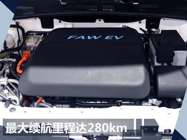 天津一汽骏派A70E-9月22日上市 续航达280km-图4