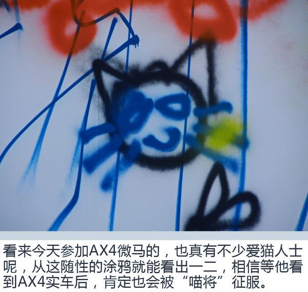 """微马涂鸦一起嗨 东风风神AX4""""夜猫""""狂欢之夜-图13"""