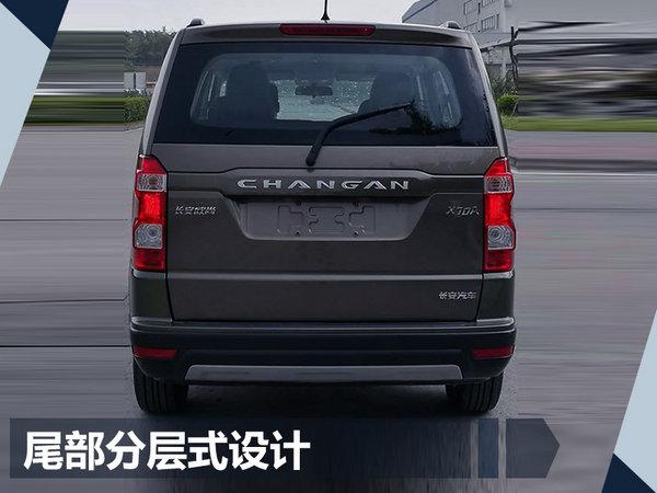 长安汽车5款SUV将上市 百公里综合油耗仅1.9L-图6