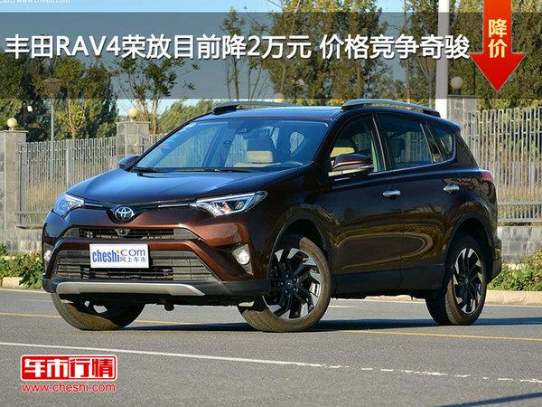 丰田RAV4荣放目前降2万元 价格竞争奇骏-图1