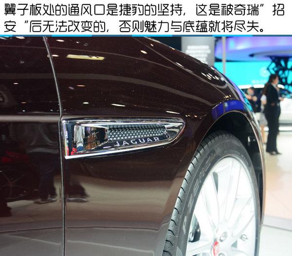 2016北京车展 全新奇瑞捷豹XFL实拍-图7