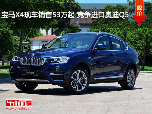 宝马X4现车销售53万起 竞争进口奥迪Q5-图1