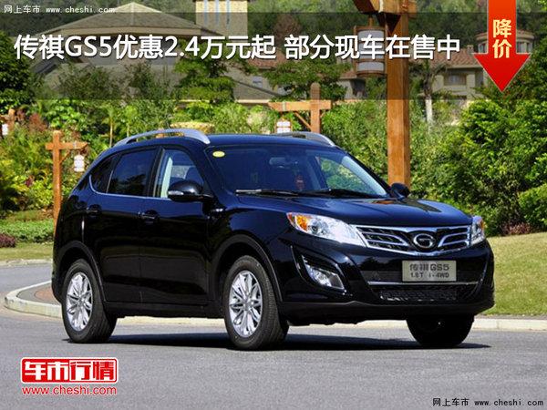 传祺GS5优惠2.4万元起 部分现车在售中-图1