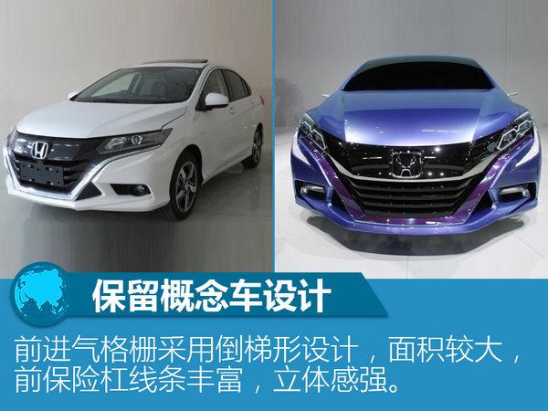 东风本田首款两厢车将上市 搭1.5L发动机-图4