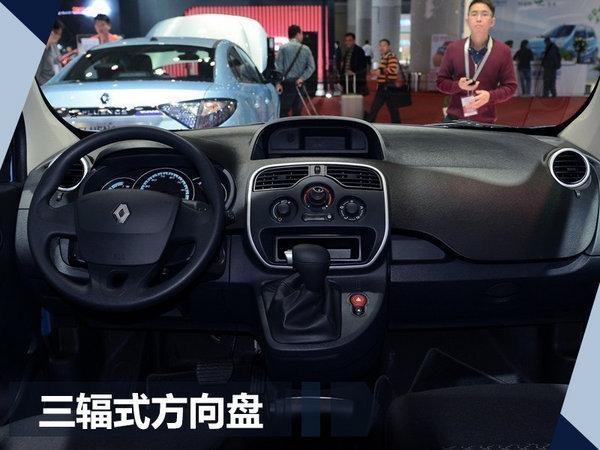 华晨雷诺国产新车计划提前揭秘 将推3款商用车-图5