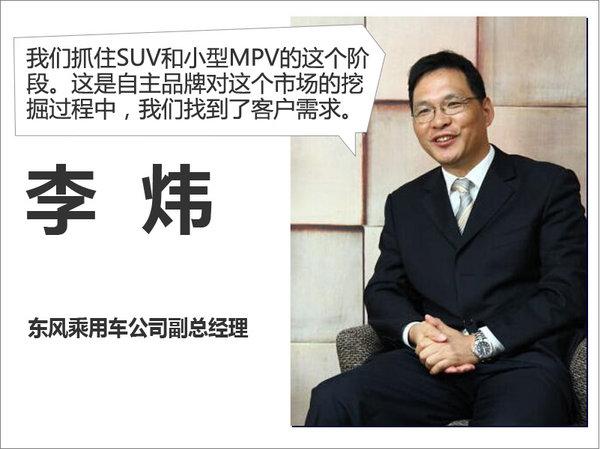 东风乘用车公司副总经理李炜论坛发言-图1