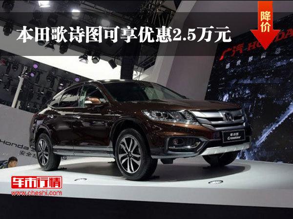 歌诗图降价促销 购车最高优惠2.5万元-图1