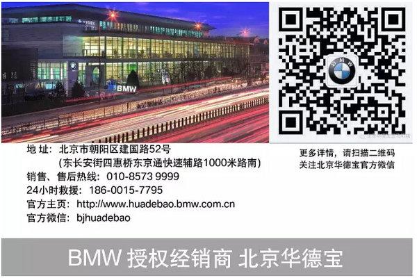 北京华德宝 全新BMW 延长保修启动月-图4