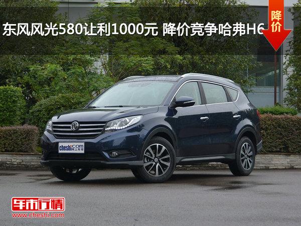 东风风光580让利1000元 降价竞争哈弗H6-图1