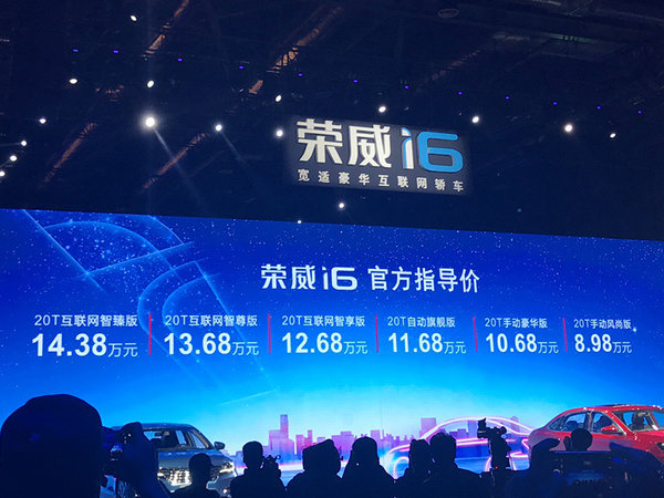上汽荣威i6正式上市 售价8.98-13.68万元-图2