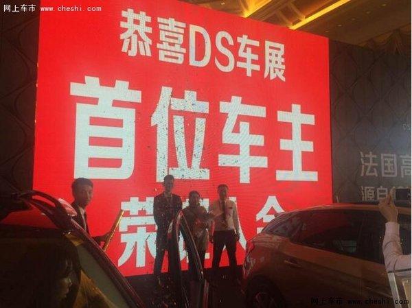 法国高端品牌DS  车展首战告捷-图3