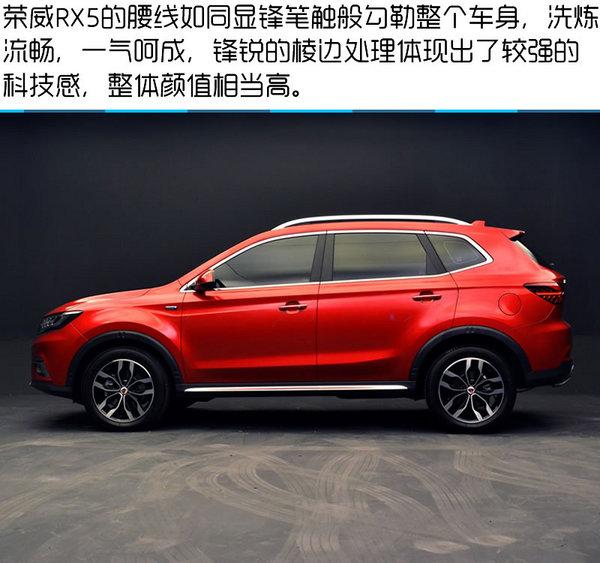 何为互联网汽车 荣威RX5顶配版详尽实拍-图5