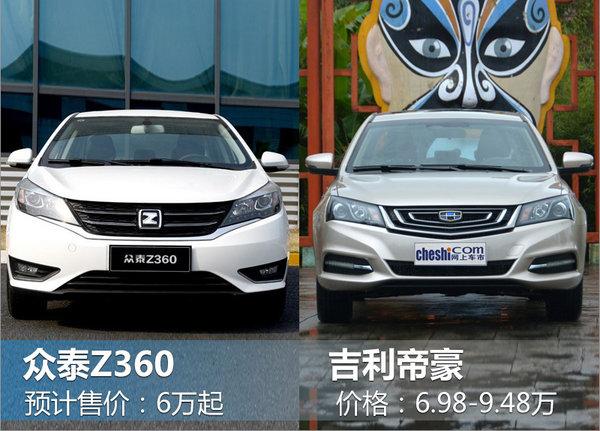 众泰Z360将于5月6日上市 轴距媲美中级车-图6