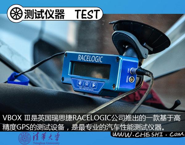 隔音降噪是亮点 清华测试东风雪铁龙C5舒适性-图5