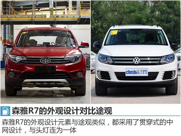 """一汽版""""途观""""增新车型 于今日正式下线-图2"""