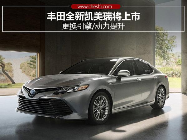 丰田全新凯美瑞将上市 更换引擎/动力提升-图1