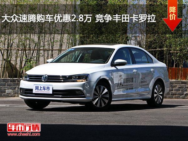 大众速腾购车优惠2.8万 竞争丰田卡罗拉-图1