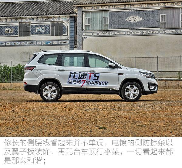 定位7座中型SUV 试驾比速T5 1.5T/6MT-图5