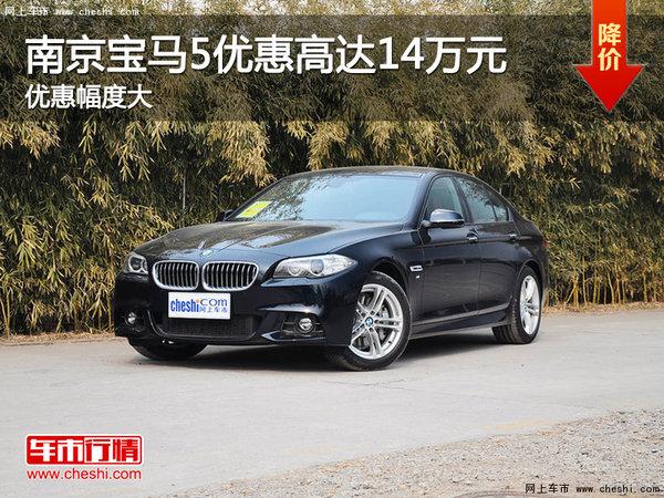 南京宝马5系(进口)优惠高达14万元-图1