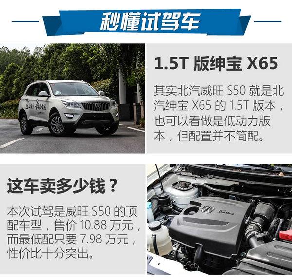 8万块也能买全尺寸SUV 北汽威旺S50试驾-图1