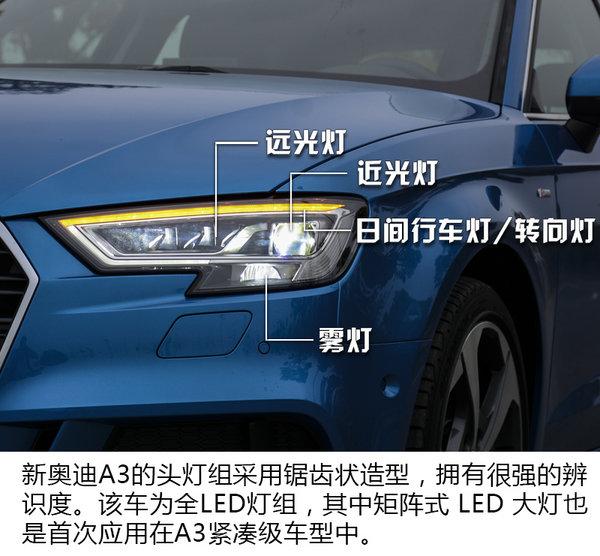 宝马1系的劲敌 试驾新奥迪A3 Sportback-图7
