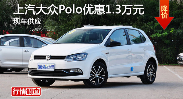 长沙上汽大众Polo优惠1.3万 现车充足-图1