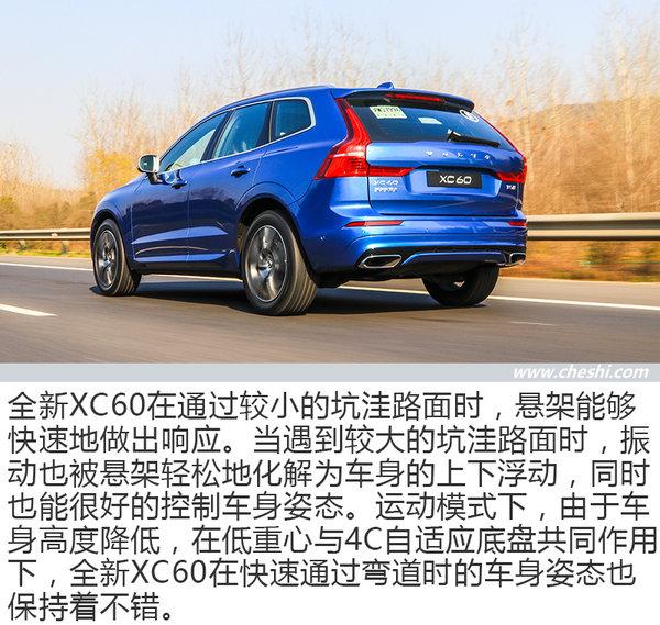 """缩小版""""XC90""""? 试驾体验沃尔沃全新一代XC60-图7"""