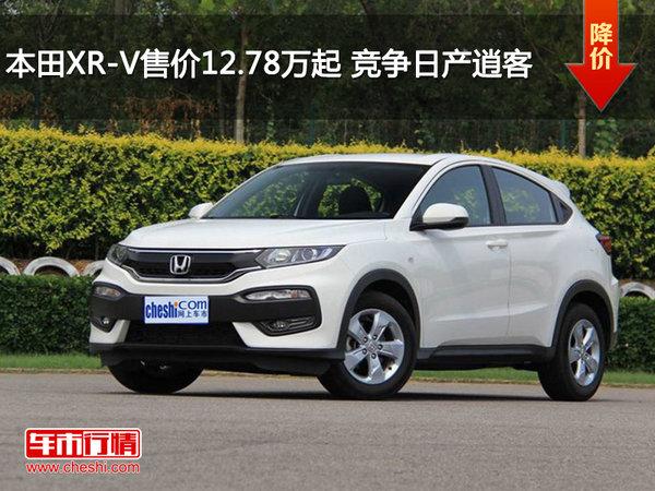 本田XR-V售价12.78万起 竞争日产逍客-图1