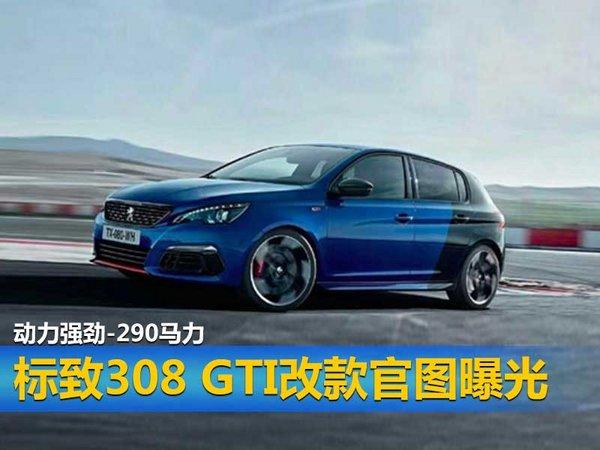 标致308 GTI改款官图曝光 动力强劲-290马力-图1