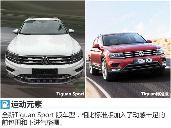 """大众推全新Tiguan""""运动版"""" 9月2日首发-图2"""