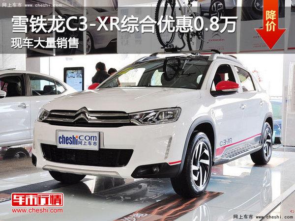 雪铁龙C3-XR保定轩宇风综合优惠0.8万元-图1