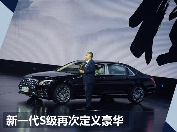 段建军:新一代S级带队前行 世界豪华车再升级-图1