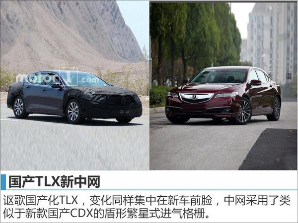 讴歌挑战3万销量 国产TLX等3款车将上市-图2