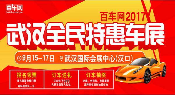 9月15-17武汉车展 金秋九月我们等你-图3