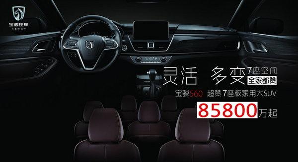宝骏560 DCT/7座版双雄齐发 7.58万起售-图2