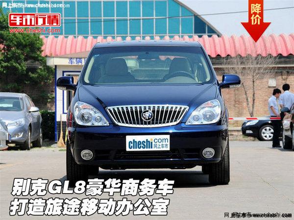 别克GL8豪华商务车 打造旅途移动办公室高清图片