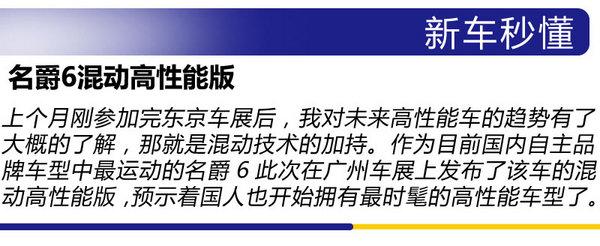 充满电跑街到家再充满 广州车展实拍名爵6混动-图2