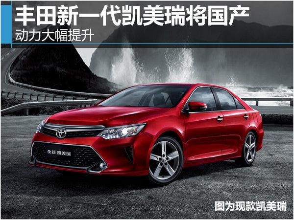 丰田新一代凯美瑞将国产 动力大幅提升-图1