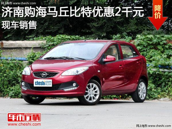 济南购海马丘比特优惠2千元 现车充足高清图片