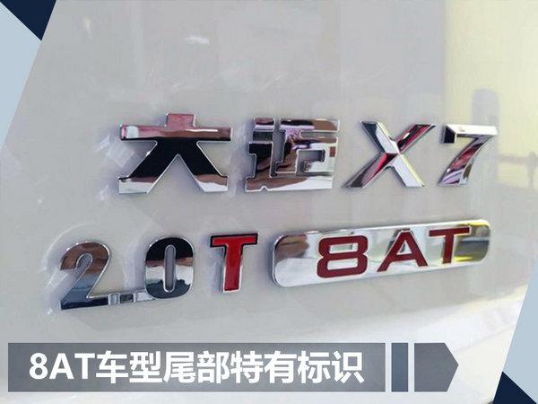 众泰SUV大迈X7上进版20日上市 首搭8AT变速箱-图4