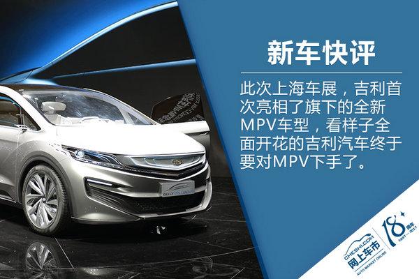 轿车和SUV玩腻了? 吉利全新MPV概念车实拍-图2
