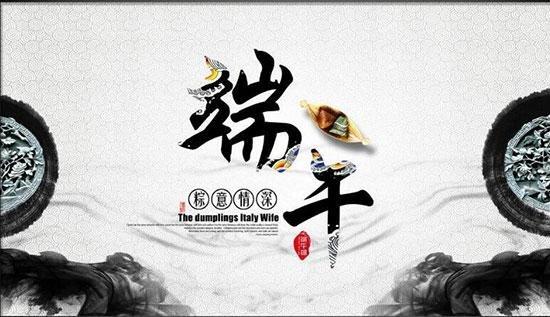 """河南东城天道 """"粽""""意你 """"贷""""我走-图1"""